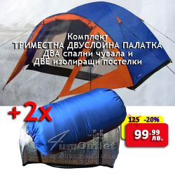 Комплект триместна двуслойна палатка, 2 чувала и 2 постелки