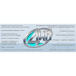 Сервизна приемна за ИТ техника (гаранционен и извънгаранционен сервиз)